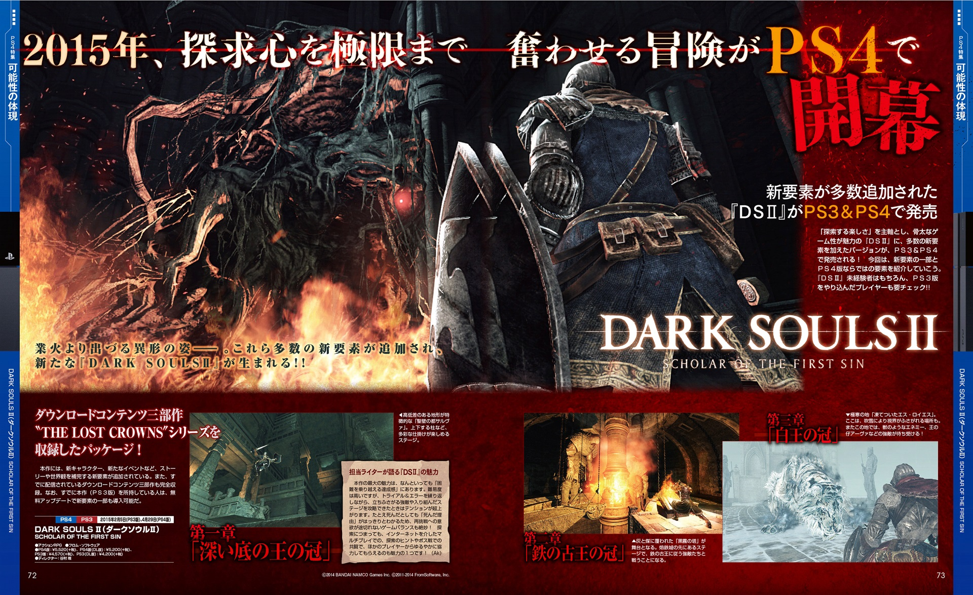 dark souls 2 scholar of the first sin guide