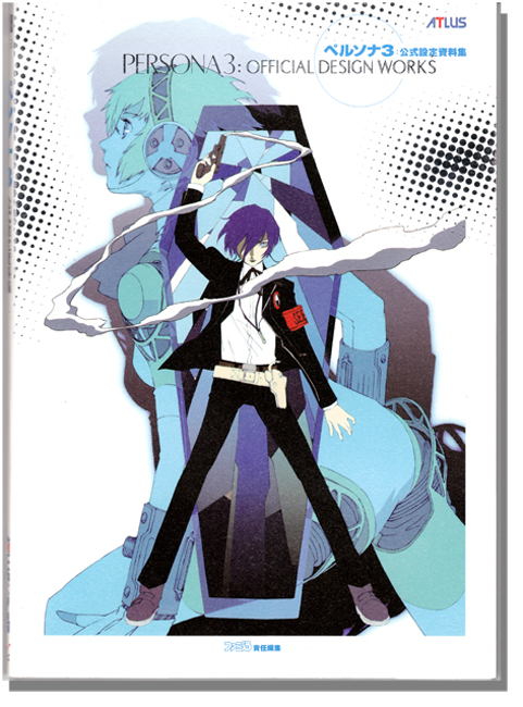 persona 5 official guide book